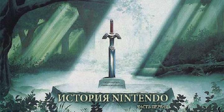 История Империи Nintendo: c кого и как все начиналось